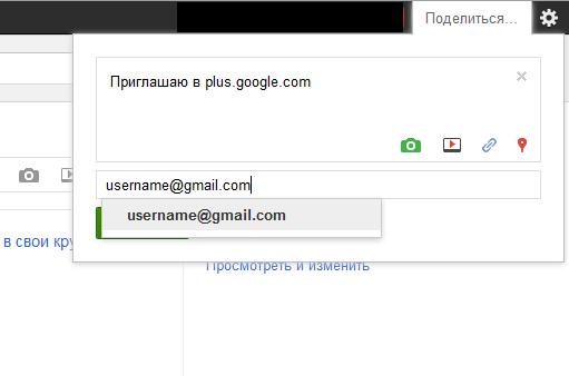 Пригласить в Google-plus
