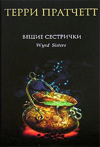 Терри Пратчетт - Вещие сестрички