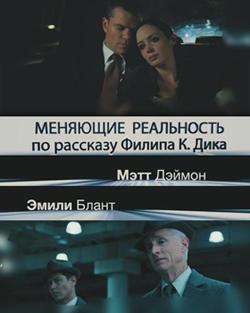 Меняющие реальность(2011)