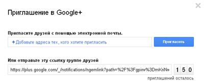 Google+: осталось 150 приглашений