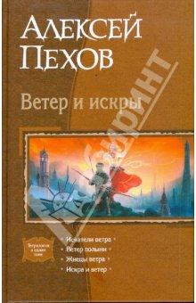 Алексей Пехов - Ветер и Искры