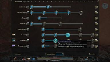 ArcaniA: Gothic 4 умения