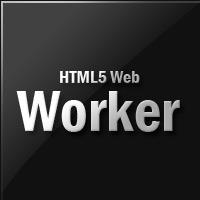 html5 Web Worker