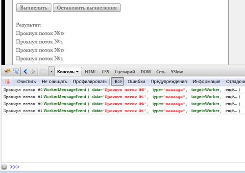 Результат выполнения Web Workers