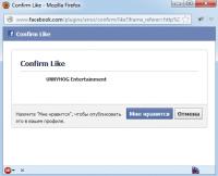Facebook Confirm