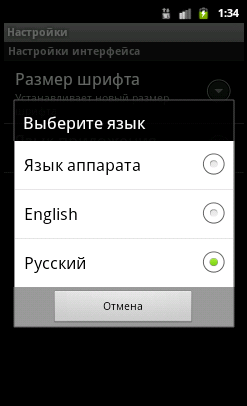 preference screen - select language