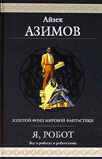 Айзек Азимов «Я, робот»