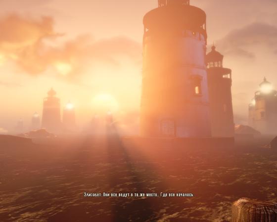Bioshock Infinite - маяк